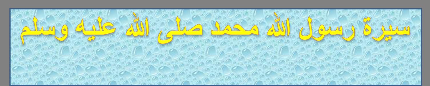 QEYBTA 18 AAD (DHACDOOYINKA KAHOR AXZAAB)